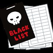 black_list.png