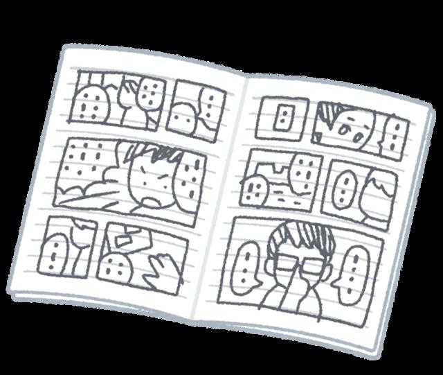book_note_manga.png