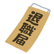 business_taisyoku_todoke.png