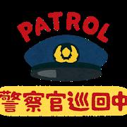 hanzai_pop_junkai_keisatsukan.png