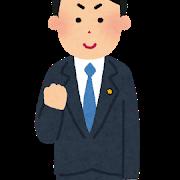 job_seijika_youngman.png